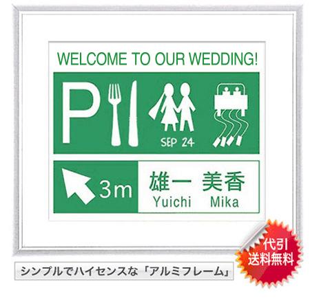 高速道路の標識をモチーフにしたウエルカムボード